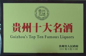 贵州十大名酒