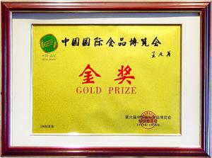 国际食品博览会金奖