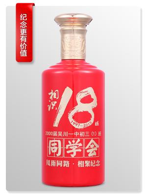 同学会定制酒聚会定制酒500ml茅台镇浓香型白酒
